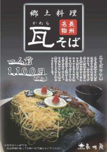 瓦そばメニュー1100円小